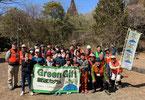 Green Gift地球元気プログラム