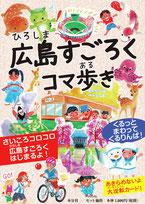 イラスト:木村ゆみ『広島すごろくコマ歩き』