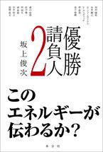 坂上俊次『優勝請負人2』