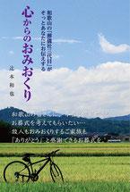 辻本 和也『和歌山の「葬儀社三代目」がそっとあなたにお伝えする心からのおみおくり』