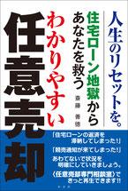斎藤善徳『住宅ローン地獄からあなたを救う わかりやすい任意売却』