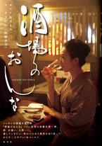 如月まみ, yOU(河崎夕子) 『酒場のおんな』