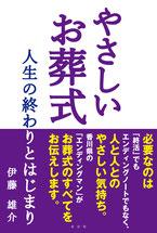 伊藤雄介『やさしいお葬式ー人生の終わりとはじまり』