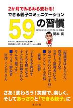 岡本 真『2か月でみるみる変わる! できる親子コミュニケーション59の習慣』