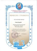Urkunde vom Bürgermeister des Wohnbezirks für meine unermüdliche Hilfe.Verliehen am 16.11.2007
