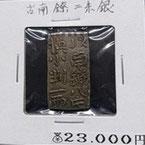 古南鐐二朱銀    ¥23,000-