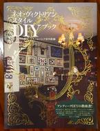 (商品番号M-7)ネオヴィクトリアンスタイルDIYブック〜ホームズの部屋・スチームパンク室内装飾〜 <新書>