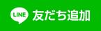 LINE限定‼お得な情報ゲット♡
