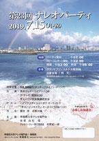 2019.7.15 ナレオパーティー