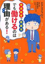 2020年12月17日発売 かなしろにゃんこ。 (著), 石井 京子 (監修) 『発達障害で問題児 でも働けるのは理由がある! 』(講談社刊)