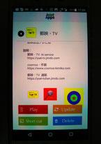 郵映TVのサービス内容アプリ