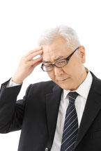 支給停止の年金は、一生もらえない・・・