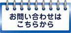 名古屋市天白区のチャオパソコンスクールのお問合せはこちら