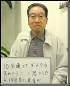 大阪の整体院ボディーケア松本への喜びの声,肩こり,腰痛