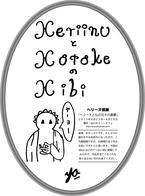 池田あさみ