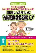 中村雅仁著「間違いだらけの補聴器選び」