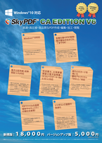 SkyPDF CA EditionVer6