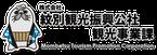 紋別観光振興公社観光事業課
