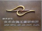 銅像 ブロンズ像 表彰楯 日本金属工芸研究所
