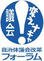 自治体議会改革フォーラム ロゴ