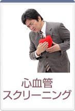 心血管スクリーニング