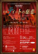 岡本佐紀子 ピアノ コレペティトゥア 関西歌劇団