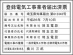 登録電気工事業者届出済票