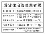賃貸住宅管理業者票