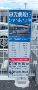 恵愛病院 バスの時刻表案内 独立看板