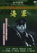 松竹製作「海軍」1943年