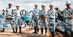 田村工業所社長のページへのリンク