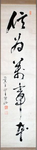 信為萬事本(東川寺所蔵)