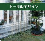 ガーデンプランニング施工