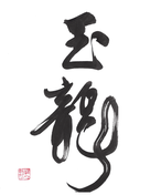 Association Le Dragon de Jade - Tai Chi Chuan