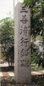 三善清行邸跡の碑。醒泉小学校校庭の中。京都市下京区醒ヶ井通