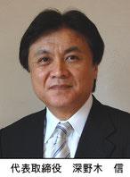 代表取締役深野木信