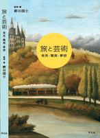 『旅と芸術』(平凡社刊)