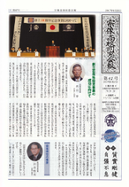 宗像高校同窓会 会報第47号 冊子