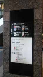 大阪駅ビルで見た瀬戸急電鉄