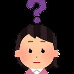 女性 疑問8