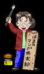 マンガスクール・はまのマンガ倶楽部/代表カット