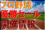 プロ野球優勝セール情報