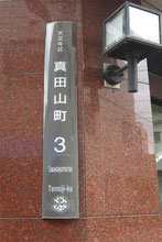 町の名前も真田山町