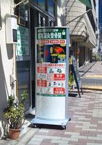 横浜市 岩亀鍼灸整骨院様