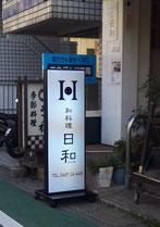 鎌倉市 日和様