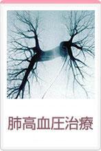 肺高血圧治療