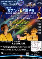 2018年1月大阪公演