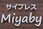 サイプレスMiyaby