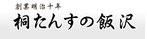 桐たんすの飯沢オフィシャルサイト