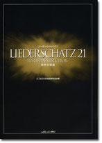 リーダーシャッツ21 男声合唱篇
